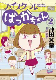 ハイスクールばっかちゃん(2) 漫画