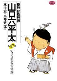 総務部総務課 山口六平太(47) 漫画