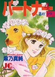 パートナー 進め!ソラ(4) 漫画