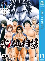 火ノ丸相撲 11 漫画