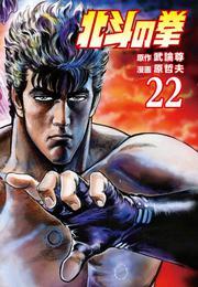 北斗の拳 22巻 漫画