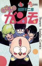 GU-GUガンモ(4) 漫画