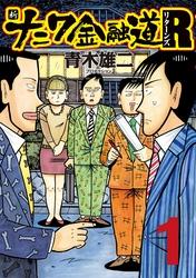 新ナニワ金融道R(リターンズ)1 漫画