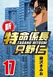 新・特命係長只野仁 17 漫画