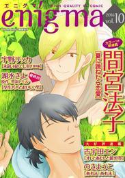 enigma vol.10 夏に跳ねたら恋愛、ほか 漫画