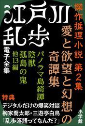 江戸川乱歩 電子全集6 傑作推理小説集 第2集 漫画