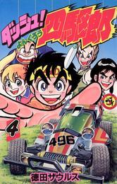 ダッシュ!四駆郎(よんくろう)(4) 漫画
