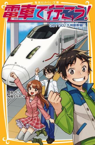 電車で行こう! GO!GO!九州新幹線!! 漫画