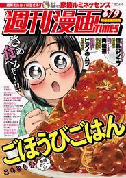 週刊漫画TIMES 2017年6/9号 漫画