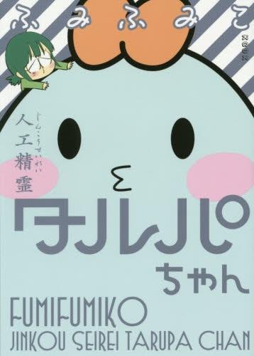 人工精霊タルパちゃん 漫画