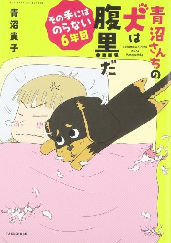 青沼さんちの犬は腹黒だ その手にはのらない6年目 漫画