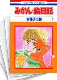 【中古】みかん・絵日記 (1-14巻) 漫画