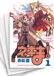 【中古】魔法先生ネギま! (1-38巻 全巻) 漫画