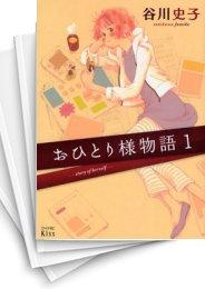 【中古】おひとり様物語 (1-7巻) 漫画
