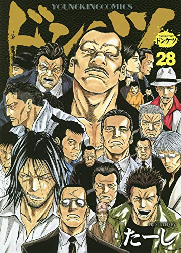 ドンケツ (1-23巻 最新刊) 漫画