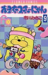 オヨネコぶーにゃん 9 冊セット全巻 漫画