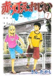 赤灯えれじい(7) 漫画