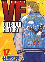 VF-アウトサイダーヒストリー- 17巻