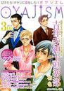 月刊オヤジズム 2012年3月号 漫画