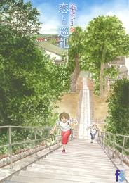 海街diary 8 恋と巡礼 漫画