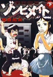 学園恋獄ゾンビメイト 下巻 漫画