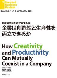 組織の意味を再定義する時 企業は創造性と生産性を両立できるか 漫画