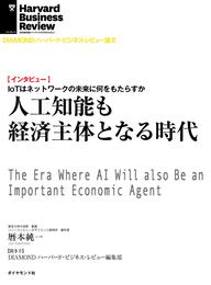 人工知能も経済主体となる時代(インタビュー) 漫画