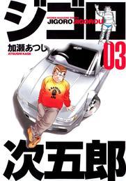 ジゴロ次五郎(3) 漫画