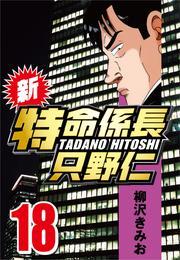 新・特命係長只野仁 18 漫画