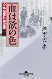 公事宿事件書留帳十九 血は欲の色 漫画