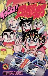 ダッシュ!四駆郎(よんくろう)(5) 漫画