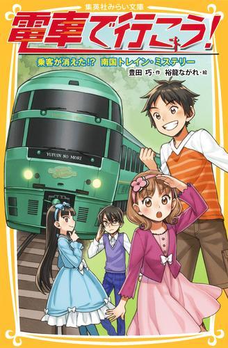 電車で行こう! 乗客が消えた!? 南国トレイン・ミステリー 漫画