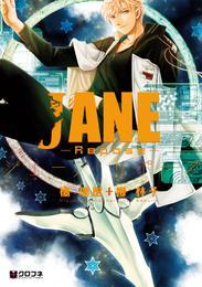 JANE -Repose-