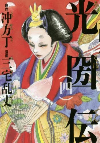 光圀伝 (1-4巻 最新刊)