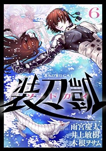 ソードガイ 装刀凱 (1-6巻 全巻) 漫画