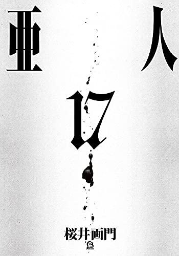 亜人 (1-17巻 全巻) 漫画