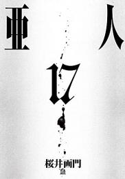 【入荷予約】亜人 (1-17巻 全巻)【11月上旬より発送予定】