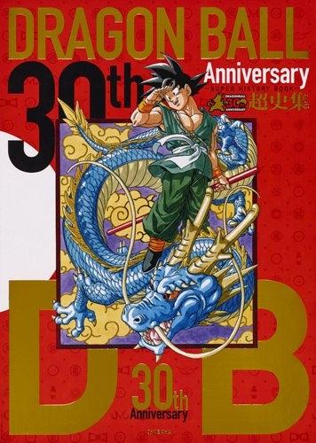 【書籍】30th ANNIVERSARY ドラゴンボール 超史集─SUPER HISTORY BOOK─ 漫画
