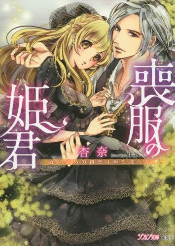 【ライトノベル】喪服の姫君 かりそめの初恋は褥を濡らす 漫画