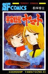 宇宙戦艦ヤマト (1-3巻 全巻)