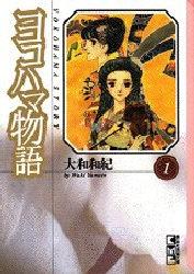 ヨコハマ物語 [文庫版] (1-4巻 全巻) 漫画