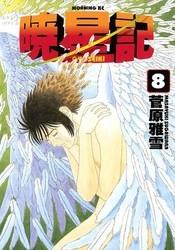 暁星記 8 冊セット全巻 漫画