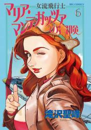 女流飛行士マリア・マンテガッツァの冒険 3 冊セット最新刊まで 漫画