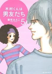 木村くんは男友だち 5 冊セット全巻 漫画