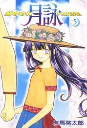 月詠 ~MOON PHASE~ 5巻 漫画
