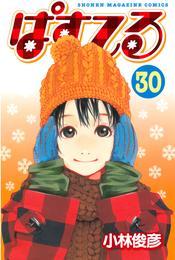 ぱすてる(30) 漫画