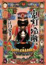 鬼灯の冷徹(5) 漫画