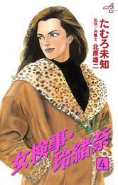 女検事・玲緒奈 4 漫画