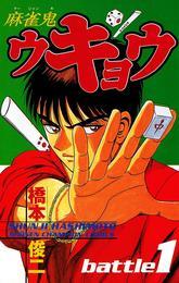 麻雀鬼ウキョウ battle1 漫画