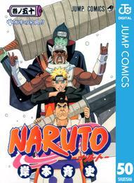 NARUTO―ナルト― モノクロ版 50 漫画